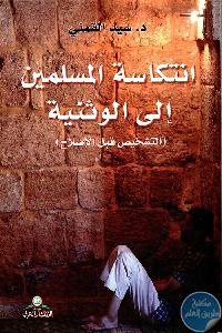 188811 - تحميل كتاب انتكاسة المسلمين إلى الوثنية ( التشخيص قبل الإصلاح ) pdf لـ د.سيد القمني