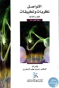 189947 - تحميل كتاب التواصل نظريات وتطبيقات pdf لـ الدكتور محمد عابد الجابري