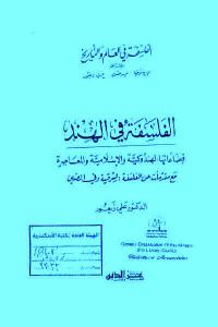 18f74 451 - تحميل كتاب الفلسفة في الهند pdf لـ الدكتور علي زيعور