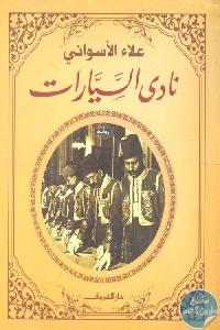 190562 - تحميل كتاب نادي السيارات - رواية pdf لـ علاء الأسواني