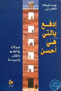 19651 - تحميل كتاب إدفع بالتي هي أحسن - جولات في العلم والفكر والسياسة pdf لـ عبد السلام العجيلي