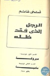 19762 - تحميل كتاب الرجل الذي فقد ظله - رواية pdf لـ فتحي غانم