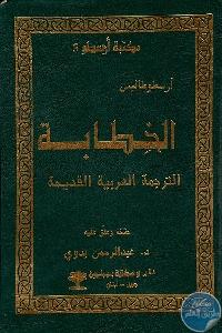 198254 - تحميل كتاب الخطابة - الترجمة العربية القديمة pdf لـ ارسطو طاليس