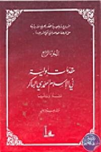 19923 - تحميل كتاب مقدمات أولية في الإسلام المحمدي الباكر نشأة وتأسيسا pdf لـ الدكتور طيب تيزيني