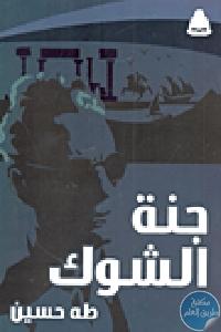 199519 - تحميل كتاب جنة الشوك pdf لـ طه حسين
