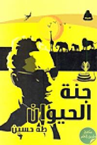 199522 - تحميل كتاب جنة الحيوان pdf لـ طه حسين
