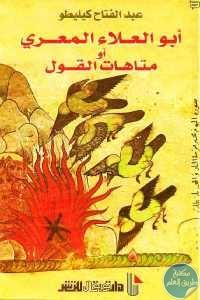 1ba9d 284 1 - تحميل كتاب أبو العلاء المعري أو متاهات القول pdf لـ عبد الفتاح كيليطو