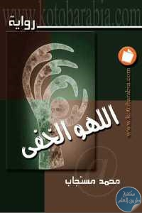 1d68e 757 1 - تحميل كتاب اللهو الخفي - رواية pdf لـ محمد مستجاب