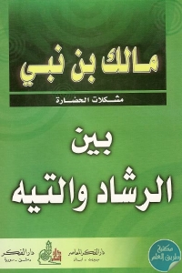 1d953 1066 1 - تحميل كتاب بين الرشاد والتيه pdf لـ مالك بن نبي