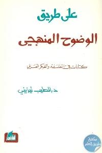 200695 - تحميل كتاب على طريق الوضوح المنهجي - كتابات في الفلسفة والفكر العربي pdf لـ د. الطيب تيزيني