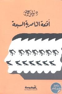 201186 - تحميل كتاب أقنعة الناصرية السبعة pdf لـ الدكتور لويس عوض