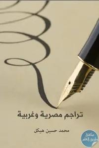 2012 06 15 13 07 064fdb798f944e1 - تحميل كتاب تراجم مصرية وغربية pdf لـ الدكتور محمد حسين هيكل