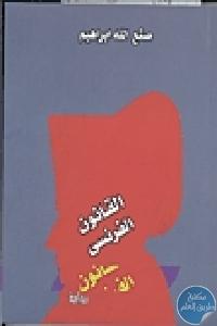 2012 08 31 16 14 2550412bbad6c7d - تحميل كتاب القانون الفرنسي - رواية pdf لـ صنع الله إبراهيم