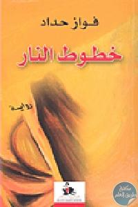 203372 - تحميل كتاب خطوط النار - رواية pdf لـ فواز حداد