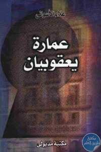 203c2 385 1 - تحميل كتاب عمارة يعقوبيان - رواية pdf لـ علاء الأسواني
