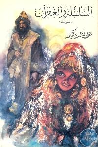 20456 - تحميل كتاب السلسلة والغفران pdf لـ علي أحمد باكثير