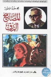 20527157 - تحميل كتاب المصابيح الزرق pdf لـ محمود تيمور