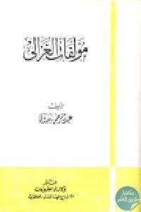 20565 - تحميل كتاب مؤلفات الغزالي pdf لـ عبد الرحمن بدوي