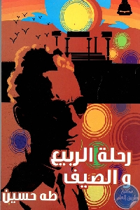 205952 - تحميل كتاب رحلة الربيع والصيف pdf لـ طه حسين