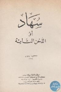 20633194 - تحميل كتاب سهاد أو اللحن التائه - مسرحية pdf لـ محمود تيمور