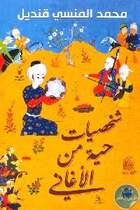 208458 - تحميل كتاب شخصيات حية من الأغاني pdf لـ د. محمد المنسى قنديل