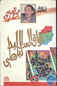 2089 - تحميل كتاب زقاق السيد البلطي - رواية pdf لـ صالح مرسي