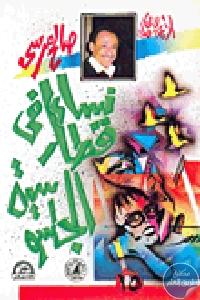 2090 - تحميل كتاب نساء في قطار الجاسوسية - رواية pdf لـ صالح مرسي