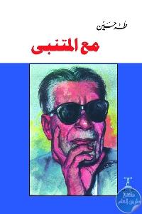 2120 - تحميل كتاب مع المتنبي pdf لـ طه حسين