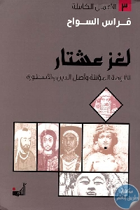 21746 - تحميل كتاب لغز عشتار - الألوهة المؤنثة وأصل الدين والأسطورة pdf لـ فراس السواح