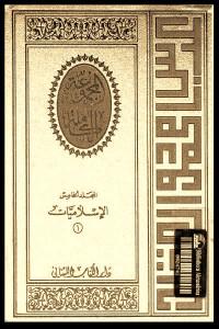 2181d 185 - تحميل كتاب المجموعة الكاملة - المجلد الثاني عشر : العقائد والمذاهب (02) pdf لـ عباس محمود العقاد