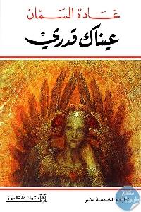 220580 - تحميل كتاب عيناك قدري pdf لـ غادة السمان