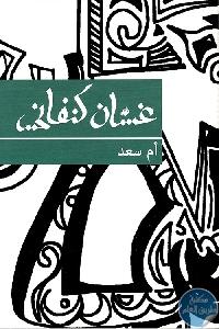 222358 - تحميل كتاب أم سعد - رواية pdf لـ غسان كنفاني