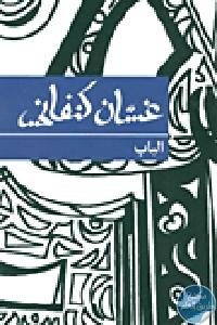 222360 - تحميل كتاب الباب - مسرحية pdf لـ غسان كنفاني