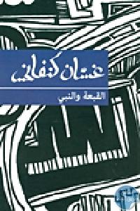 222361 - تحميل كتاب القبعة والنبي - مسرحية pdf لـ غسان كنفاني