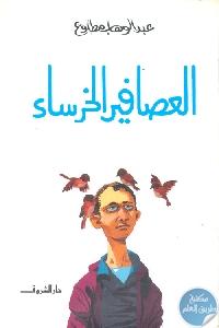 22362 - تحميل كتاب العصافير الخرساء pdf لـ عبد الوهاب مطاوع
