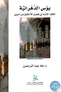 229470 - تحميل كتاب بؤس الدهرانية - النقد الائتماني لفصل الأخلاق عن الدين pdf لـ د.طه عبد الرحمن