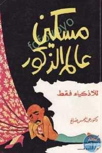 22959 321 1 - تحميل كتاب مسكين عالم الذكور - للأذكياء فقط pdf لـ دكتور عبد المحسن صالح