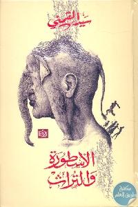 234574 - تحميل كتاب الأسطورة والتراث pdf لـ سيد القمني