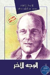 239197 - تحميل كتاب الوجه الآخر : مقالات في الأدب والفن والحياة pdf لـ محمد عبد الحليم عبد الله