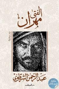240049 - تحميل كتاب الفتى مهران - مسرحية pdf لـ عبد الرحمن الشرقاوي