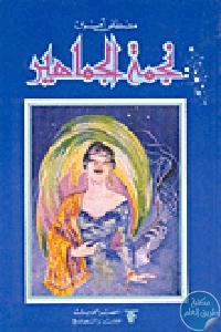 24178 - تحميل كتاب نجمة الجماهير - رواية pdf لـ مصطفى أمين