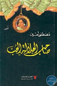 24179 - تحميل كتاب صاحب الجلالة الحب - رواية pdf لـ مصطفى أمين