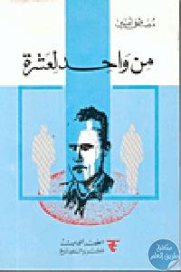 24181 - تحميل كتاب من واحد لعشرة pdf لـ مصطفى أمين