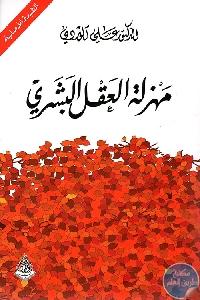 24551 - تحميل كتاب مهزلة العقل البشري pdf لـ علي الوردي