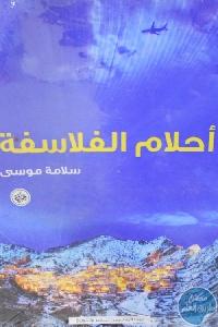245901 - تحميل كتاب أحلام الفلاسفة pdf لـ سلامة موسى