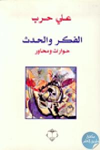 24770 - تحميل كتاب الفكر والحدث : حوارات ومحاور pdf لـ علي حرب