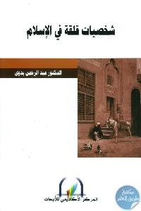 247895 1 - تحميل كتاب شخصيات قلقة في الإسلام pdf لـ الدكتور عبد الرحمن بدوي