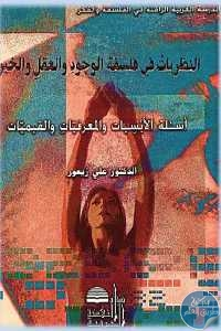24cb8 453 1 - تحميل كتاب النظريات في فلسفة الوجود والعقل والخير pdf لـ الدكتور علي زيعور
