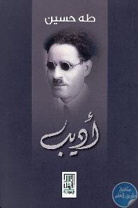 250301 - تحميل كتاب أديب pdf لـ طه حسين