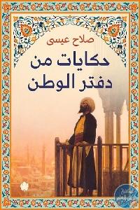 250977 - تحميل كتاب حكايات من دفتر الوطن pdf لـ صلاح عيسى